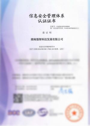 信息安全管理证书体系认证证书
