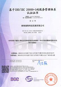 ISO20000服务管理体系认证证书