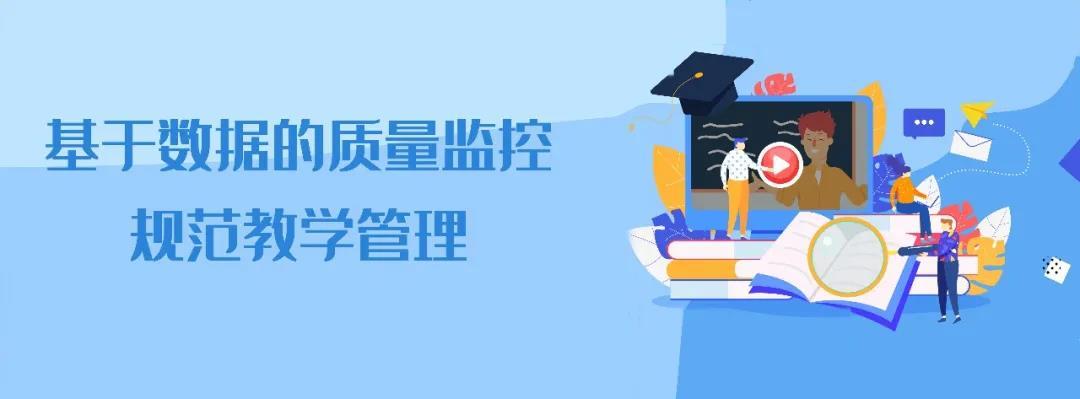 教学服务平台